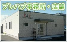 プレハブ事務所・店舗